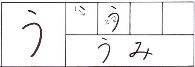 How to write hiragana: a, i, u, e, o - あ、い、う、え、お: How to write hiragana: u う