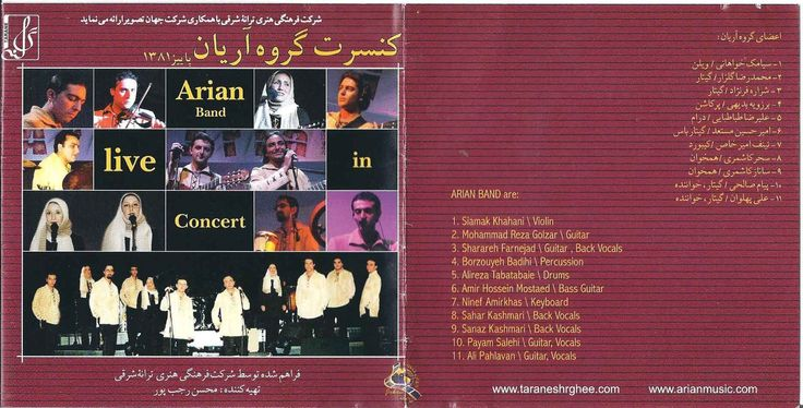 The ARIAN BAND live in concert - VCD