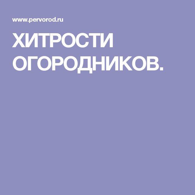 ХИТРОСТИ ОГОРОДНИКОВ.