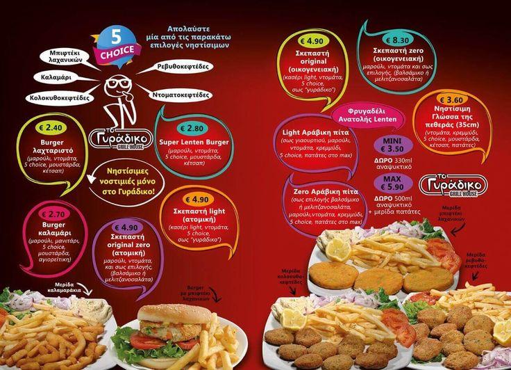 """Μεγάλη Τετάρτη σήμερα...ίσως ο πιο Γευστικός """"Μυστικός Δείπνος"""" που κάνατε ποτέ! Και με 15% έκπτωση από #ΤοΓυραδικο www.togyradiko.gr"""