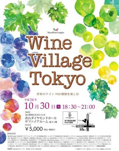 世界700種類のワインを楽しめるイベント 東京最…