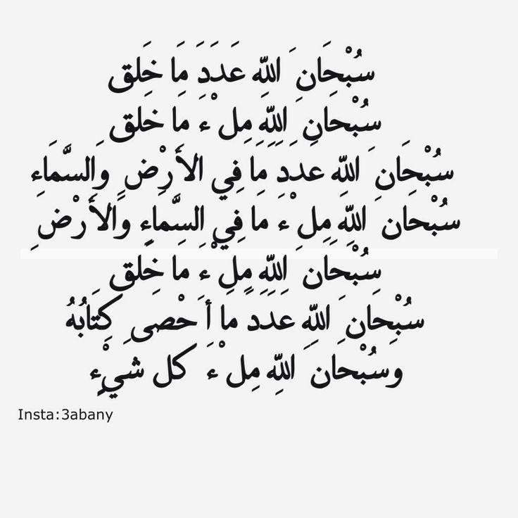 سبحان الله الحمدلله Islamic Quotes Words Prayer Board