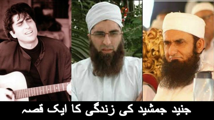 Maulana Tariq Jameel on Junaid Jamshed's Death || مولانا طارق جمیل