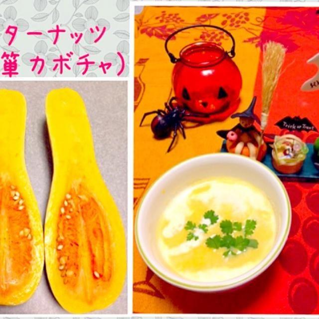 初めて バターナッツを使ってみました。 - 32件のもぐもぐ - バターナッツ(瓢箪カボチャ)のスープ by orieueki