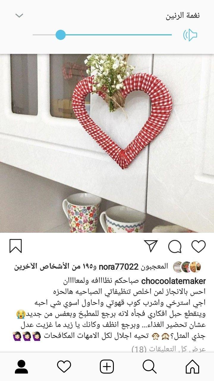 Pin By داود سليمان الشحي On صوري Home Decor Decor Wreaths
