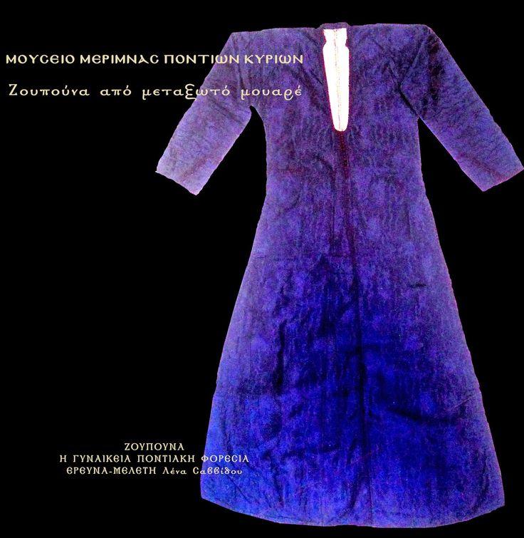 Ζουπούνα-Η γυναικεία Ποντιακή φορεσιά