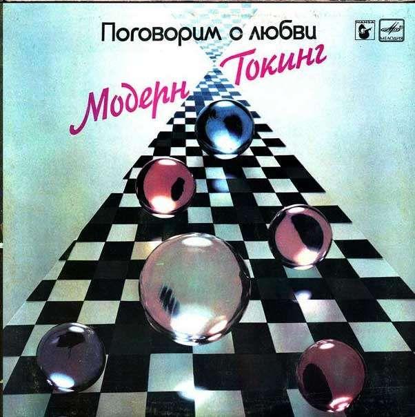 18 пластинок зарубежной эстрады бывшие в любом советском