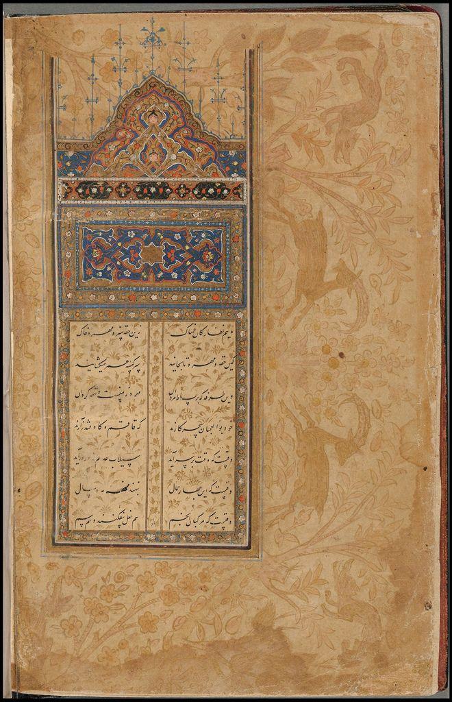 Tuḥfat al-ʻIrāqayn : manuscript, 1604