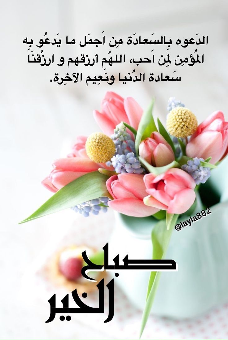 85 best salutations images on pinterest good morning morning flower arrangement mothers day mother day gifts good morning mothers islam quran beautiful words allah islamic kristyandbryce Images