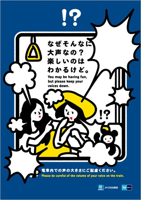 東京メトロマナーポスター「マナグマ」I think the lady in the yellow hat is bragging to her friend about how hot Manner Bear (Managuma) is.  Another subway manner poster from Japan.