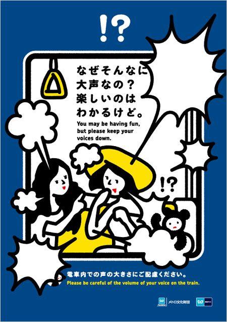 東京メトロマナーポスター「マナグマ」