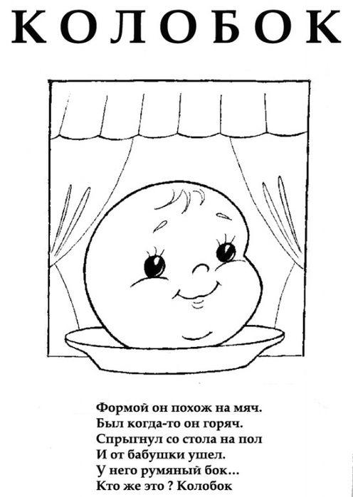 Сказка колобок картинки с текстом раскраски