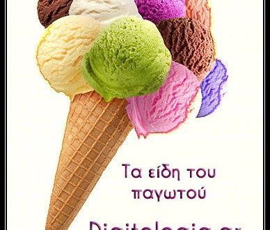 Τα είδη του παγωτού | Διαιτoλογία