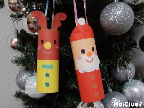 サンタandトナカイオーナメント〜トイレットペーパーの芯で楽しむクリスマス製作遊び〜