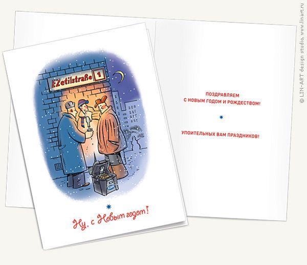 Новогодняя открытка  «Thermos»