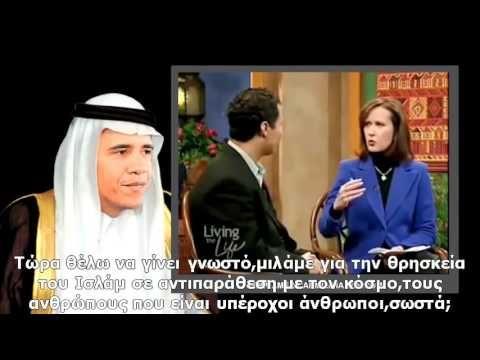 Ο Αλλάχ δεν είναι ο αληθινός Θεός - YouTube