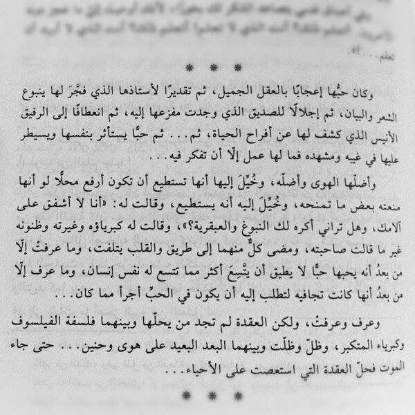 الرافعي من الذكريات Arabic Quotes Words Quotes Arabic Love Quotes