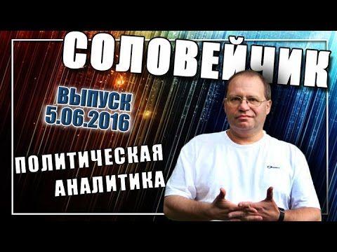 """Улице Жака Дюкло быть! """"Соловейчик"""", вып. 5.06.2016"""