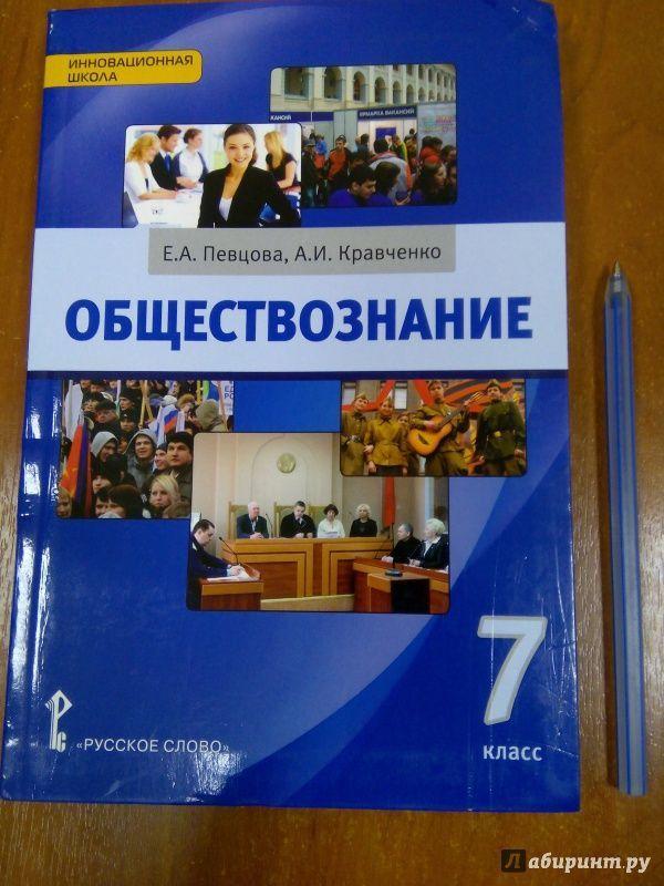 Скачать учебник по обществознанию 7 класс кравченко