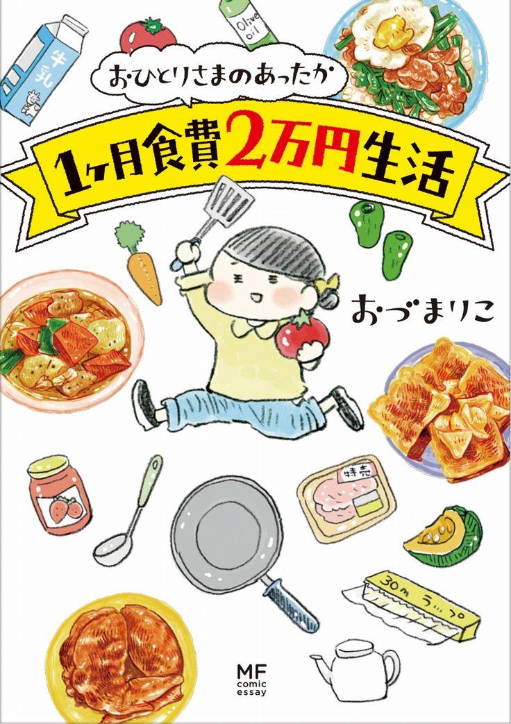 【大人気ゆる節約お料理コミックエッセイ、今度のテーマは「旬の野菜1週間使い切り」!!】春はキャベツ、新じゃが。夏はナスにトマト。秋はかぼちゃ、さつまいも。冬は白菜に大根、鍋料理! 今日から作ってみたくなる・旬の野菜カンタン使いこなしレシピが満載! おづさんの大人気お料理マンガ、新作連載がスタートです!  →大好評9刷り! 第1巻が絶賛発売中←