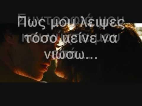 Δήμητρα Γαλάνη - Αν with lyrics