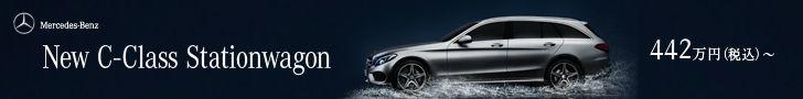 Mercedes-Benz New C-Class Stationwagon 728px × 90px