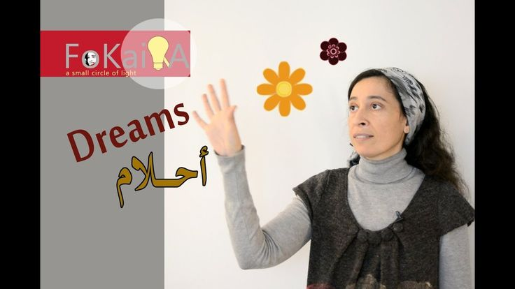 [Eng sub] The best way to achieve your dreams الفكيرة 224   | تحقيق الأح...