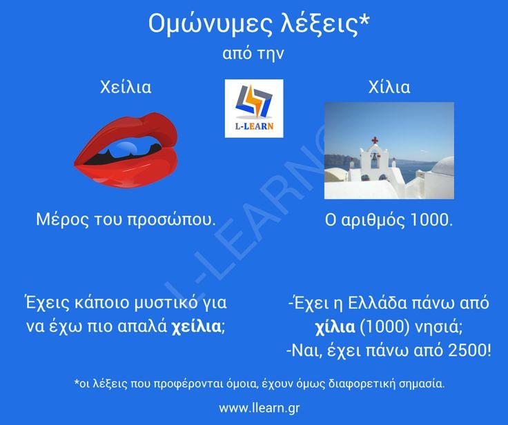 """""""Χείλια"""" ή χίλια""""; #vocabulary #Greek #greek #language #homonyms #λεξιλόγιο #Ελληνικά #ελληνική #γλώσσα #ομόηχες #LLEARN"""