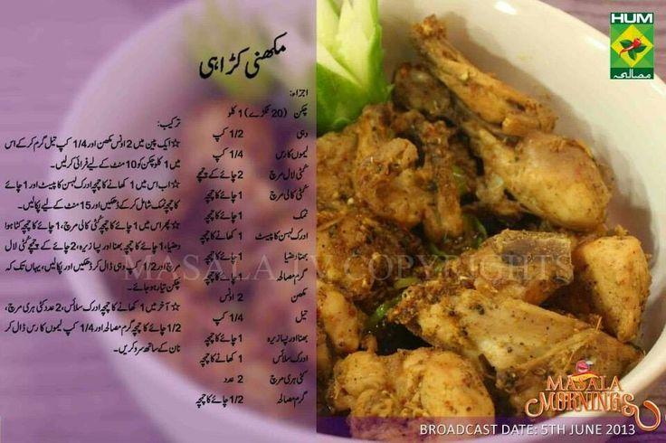 Best chicken makhani recipe ever