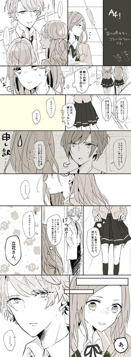 万里と紬(万いづ・紬いづ)/ いづみちゃんのカフェ衣装と性癖について。(※ピュアな紬は不在です;;)