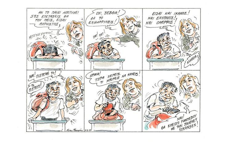 Σκίτσο του Ηλία Μακρή (10.05.17) | Σκίτσα | Η ΚΑΘΗΜΕΡΙΝΗ