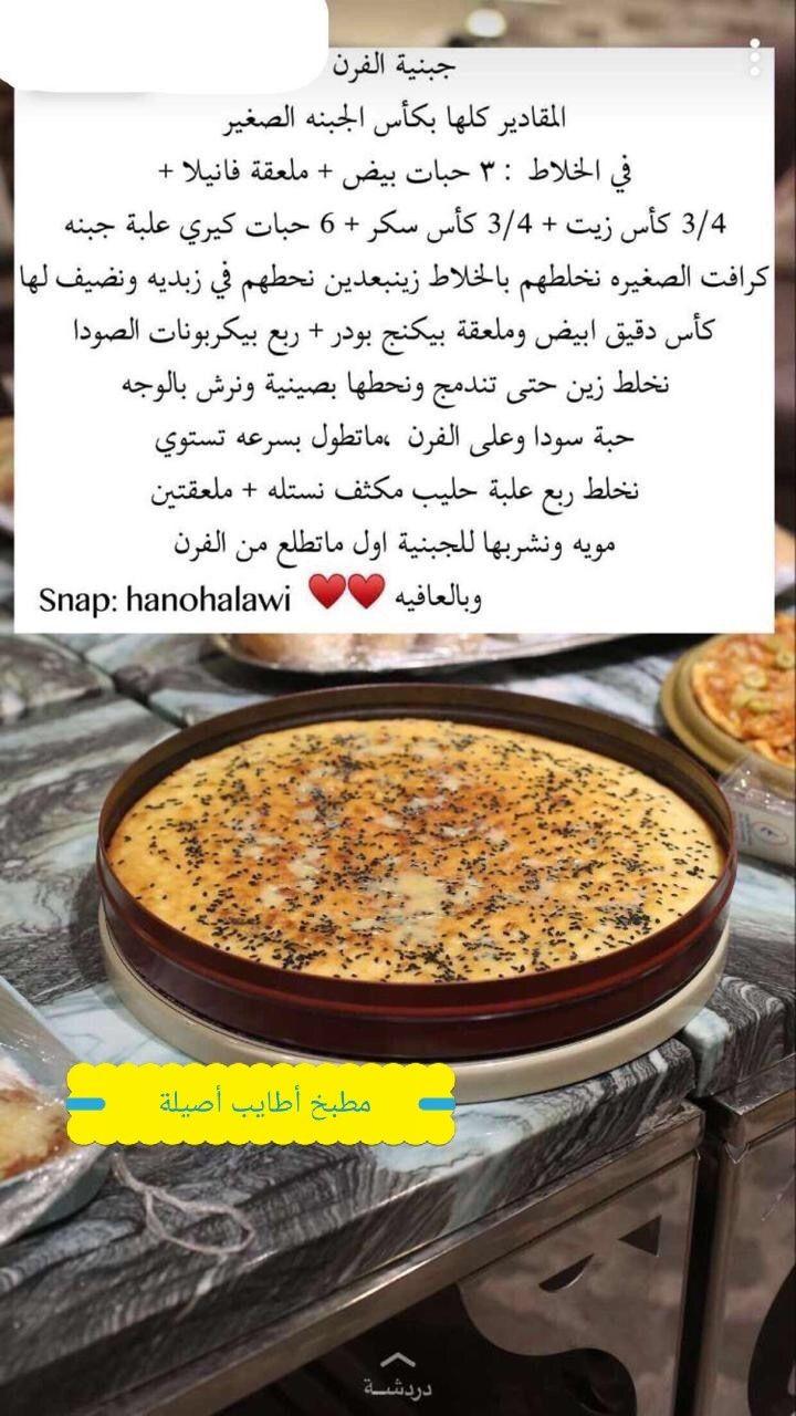 جبنية الفرن Cooking Recipes Desserts Recipes Coffee Drink Recipes