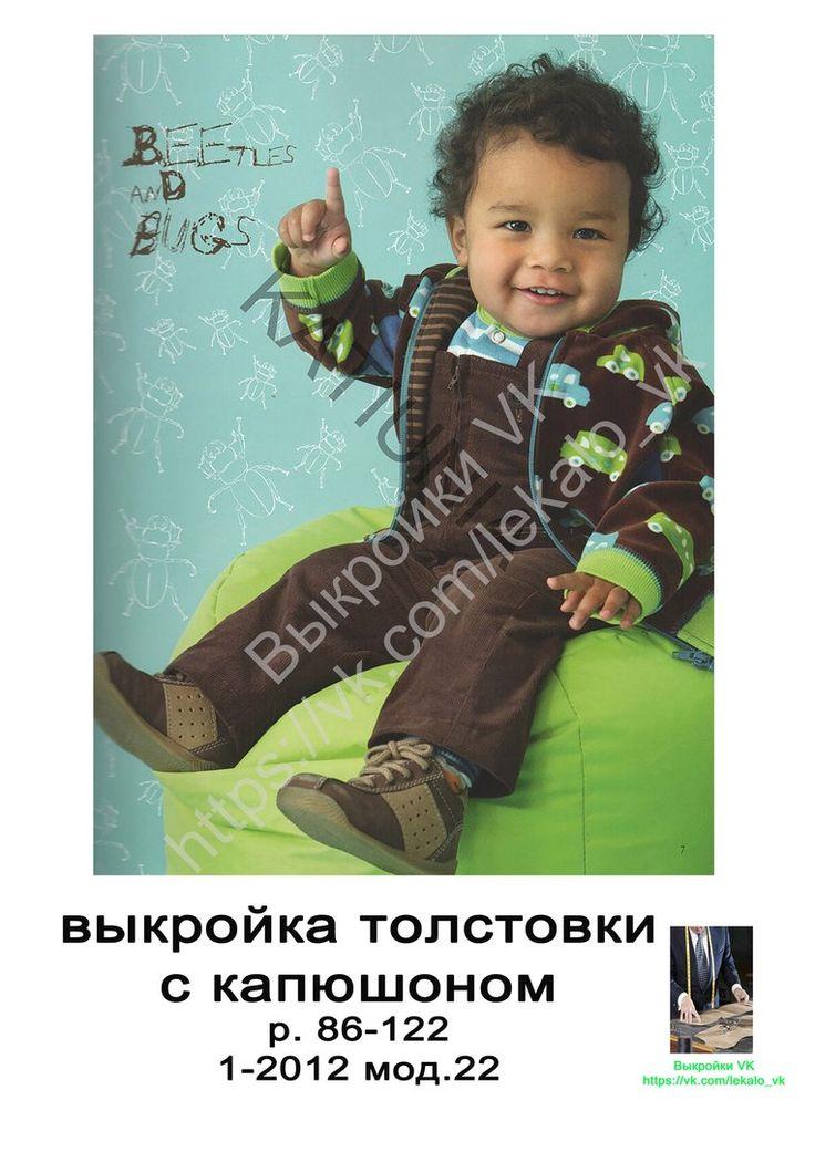 Детские выкройки. – 11 фотографий