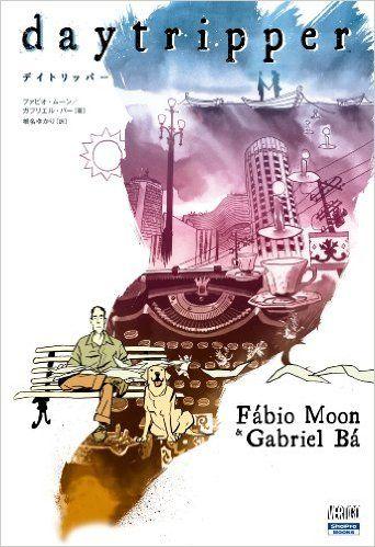 デイトリッパー (ShoPro Books) | ファビオ・ムーン, ガブリエル・バー, 椎名ゆかり | 本 | Amazon.co.jp