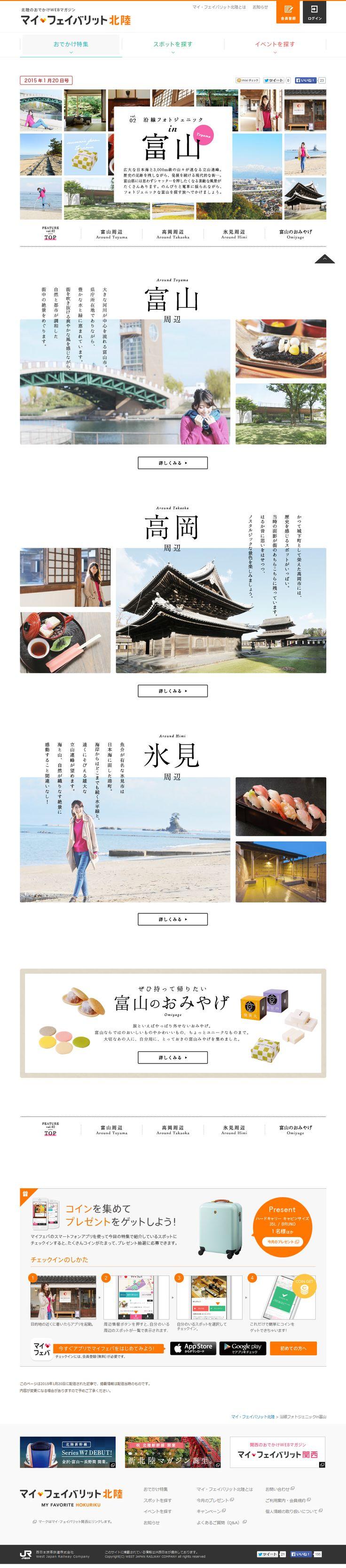 http://hokuriku.my-fav.jp/feature/2/