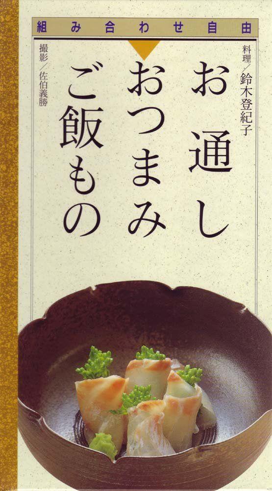 Amazon.co.jp: 組み合わせ自由-お通し おつまみ ご飯もの: 鈴木 登紀子: 本