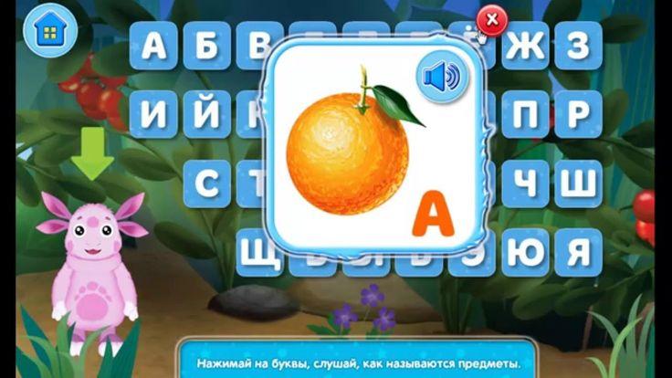Лунтик изучает азбуку. Учим азбуку с Лунтиком