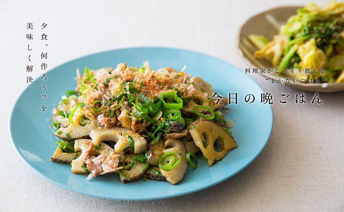 レンコンと豚肉のきんぴらのレシピ・作り方   暮らし上手