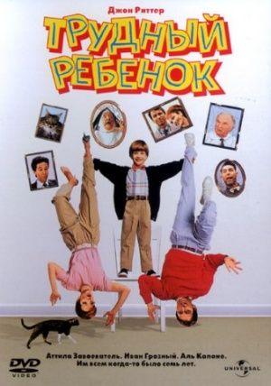 Трудный ребенок 1, 2, 3/ Проблемне дитя 1,2,3 / Проблемна дитина 1, 2, 3 / Важка дитина /  Problem Child (1990) детская комедия фильм онлайн