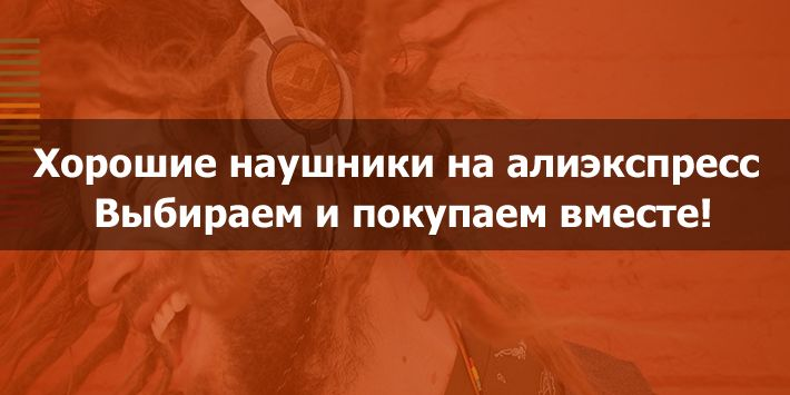 Хорошие наушники на алиэкспресс, выбираем и покупаем вместе! - http://aliall.ru/khoroshie-naushniki-na-aliyekspress-vybi/