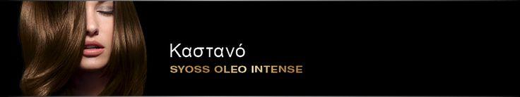 SYOSS Oleo Intense Καστανό