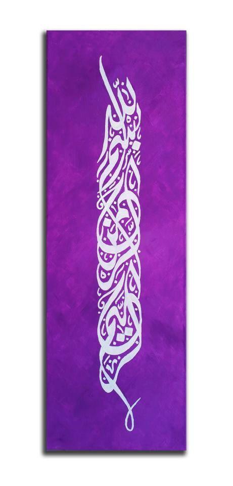 Purple violet white canvas art print Arabic calligraphy by Zawaya