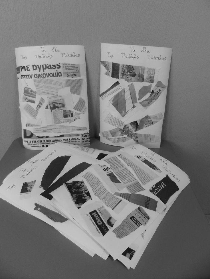 Η εφημερίδα