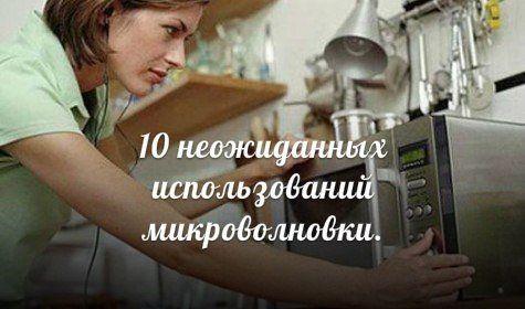 10 неожиданных идей для использования микроволновки.1. Чтобы освежить аромат молотых специй и приправ, разогрейте их на полной мощности тридцать секунд.2. Если завернуть черствый хлеб в бумажную салф…