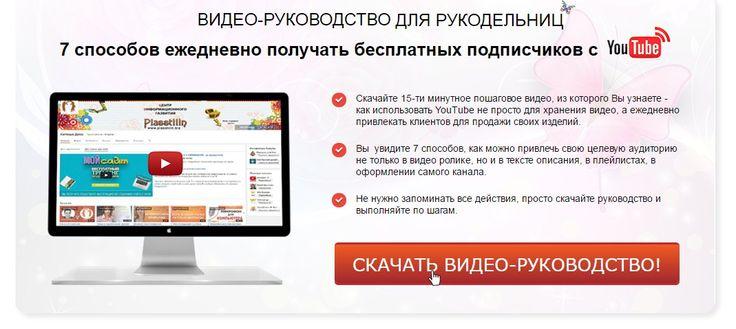 Бесплатное видео руководство по сбору подписчиков через Ютуб. http://shop.plasstilin.biz/aff/free/100768/annushkaklim/