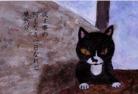 鉄男 猫ポストカード 成す事の
