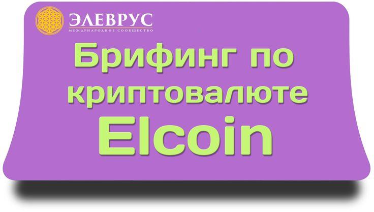 Брифинг по криптовалюте Elcoin