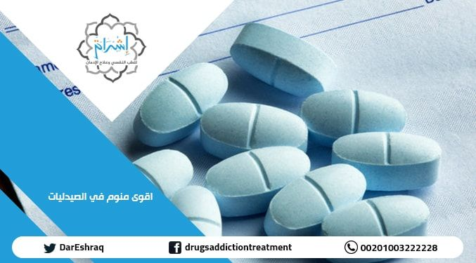 اقوى منوم في الصيدليات مركز اشراق للطب النفسي و علاج الادمان Pill Treatment Convenience Store Products