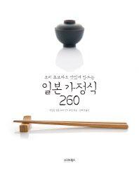 일본 가정식 260