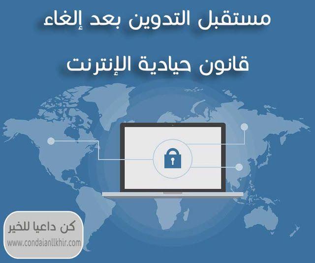 كن داعيا للخير مستقبل التدوين بعد إلغاء قانون حيادية الإنترنت Net Neutrality Oio